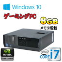 中古パソコン 中古パソコン ゲ-ミングPC DELL 7010SF Core i7 3770 3.4GHzメモリ8GB HDD500GB GeforceGT730-1GB HDMI DVDマルチ Windows10 Home 64bit MRR /0076GR/中古