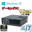 中古パソコン 中古パソコン ゲ-ミングPC DELL 7010SF Core i7 3770 3.4GHzメモリ16GB HDD500GB GeforceGT730-1GB HDMI DVDマルチ Windows10 Home 64bit MRR /0077GR/中古