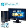 中古パソコン DELL 7010SF 20型ワイド液晶 Core i7 3770 3.4GHz爆速メモリ16GB HDD500GB DVDマルチ Windows10 Home 64bit MRR /0082SR/中古