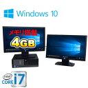 中古パソコン DELL 7010SF /デュアルモニタ20型ワイド液晶(2画面) /Core i7 3770(3.4GHz) /メモリ4GB /HDD500GB / DVDマルチ /Windows10 Home 64bit MRR /0091DR /USB3.0対応 /中古
