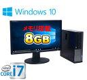 DELL 7010SF 22型ワイド液晶 ディスプレイ Core i7 3770 3.4GHz メモリ8GB HDD500GB DVDマルチ Windows10 Home 64bit MAR USB3.0対応 中古 中古パソコン デスクトップ 0095SR