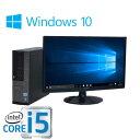 中古パソコン デスクトップ 22型ワイド液晶 ディスプレイ DELL 7010SF Core i5 3470 (3.2GHz) メモリ8GB HDD500GB DVDマルチ Windows10 Home 64bit MAR /0197SR /USB3.0対応 /中古