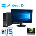 中古パソコン ゲ-ミングPC 22型ワイド液晶 DELL 7010SF Core i5 3470 3.2GHz メモリ16GB HDD500GB DVDマルチ GeforceGT730 HDMI Windo..