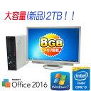 中古パソコン 富士通 FMV-D583 Core i5 4570 3.2Ghzメモリ8GB HDD2TB 新品DVDマルチ kingsoft Office2016 Windows7Pro64bit フルHD対応大画面24型 液晶モニタ/R-dtb-643/中古