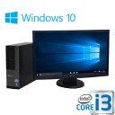 中古パソコン DELL Optiplex 7010SF Core i3 3220 3.3GHzメモリ4GB 新品SSD120GB +HDD新品1TB DVDマルチ Windows10 Home 64bit MRR23型ワイド液晶モニタ/0383SR/中古