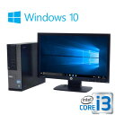 中古パソコン DELL Optiplex 790SF Core i3 2100 3.1Ghzメモリ16GB HDD250GB DVDマルチ Windows10 Home 64bit 20型ワイド液晶モニタ/0417SR/中古