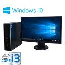 Core-i搭載中古パソコン(0597SR)
