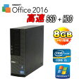 中古パソコン DELL 990SF Core i5 2400 3.1GHzメモリ8GB SSD120GB 新品 +HDD1TB 新品DVDRW kingsoft Office2016 Windows7Pro 64bit /R-d-433/中古