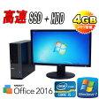 中古パソコン DELL 990SF Core i5 2400 3.1GHzメモリ4GB SSD120GB 新品 +HDD1TB 新品DVDRW kingsoft Office2016 Windows7Pro 64bit 22型ワイド液晶 /R-dtb-632/中古