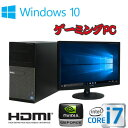 中古パソコン ゲ-ミングPC DELL 790MT Core i7 2600 3.4Gメモリ8GB HDD500GB DVDマルチ Geforce GTX750Ti Windows10 Home 64bit MRR22型ワイド液晶/0905XR/中古