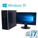 中古パソコン HP 8300MT Core i7 3770 3.4G 大容量メモリ8GB 新品SSD240GB + HDD500GB DVDマルチ Windows10 Home 64bit 22型ワイド液晶..