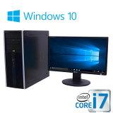 中古パソコン HP 8300MT Core i7 3770 3.4G 大容量メモリ8GB 新品SSD240GB +HDD500GB DVDマルチ Windows10 Home 64bit 22型ワイド液晶 /0937SR/中古