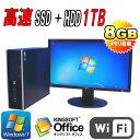 中古パソコン 22型ワイド液晶 メモリ8GB 新品SSD120GB+HDD1TB Core2Duo E8400 DVDRWマルチ Win7Pro64bit KingSoft Office無線LAN HP8000SF /R-dtb-487-2/中古【02P03Dec16】