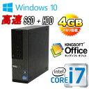 中古パソコン DELL 990SF Core i7 2600 3.4Ghzメモリ4GB SSD120GB 新品 +HDD500GB DVDマルチ KingSoft Office 最新版 Windows