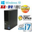 中古パソコン 正規OS Windows10 Home 64bit Core i7( 3.4Ghz) 爆速新品SSD240GB メモリ8GB DVDマルチ KingSoft Office2016最新版 DELL 990SF /1167AR/中古