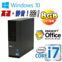 中古パソコン 正規OS Windows10 Home 64bit Core i7( 3.4Ghz) 爆速新品SSD240GB メモリ8GB DVDマルチ KingSoft Office2016 最新版 DELL 990SF /1167AR/中古【02P03Dec16】