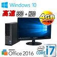 中古パソコン DELL 990SF 22型ワイド液晶 Core i7 2600 3.4Ghzメモリ4GB 新品SSD120GB +HDD500GB DVDマルチ KingSoft Office 最新版 Windows10 Home 64bit MRR /1170SR/中古