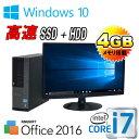 中古パソコン DELL 790SF 22型ワイド液晶 Core i7 2600 3.4Ghzメモリ4GB 新品SSD120GB+HDD320GB DVDマルチ Office_WPS2017 Windows10 Home 64bit MRR /1170SRR/中古