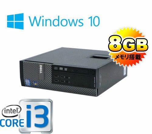 7月14日20時〜エントリーで全品ポイント5倍!中古パソコン デスクトップ DELL Optiplex 790SF Core i3 2100 3.1Ghz メモリ8GB HDD250GB DVDマルチ Windows10 Home 64bit /0392AR /中古