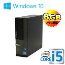 中古パソコン デスクトップ DELL 7010SF Core i5 3470 3.2GHz メモリ8GB HDD500GB DVDマルチ Windows10 Home 64bit MAR /0165AR /USB3.0対応 /中古