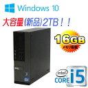 中古パソコン DELL 7010SF Core i5 3470 3.2GHz 大容量メモリ16GB HDD新品2TB DVDマルチ Windows10 Home 64bit MRR /0168AR /USB3.0対応 /中古