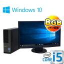 23型フルHD液晶 ディスプレイモニタ DELL 7010SF Core i5 3470 3.2GHz メモリ8GB HDD500GB DVDマルチ Windows10 Home 64bit MAR USB3.0対応 中古 中古パソコン デスクトップ 0215sR