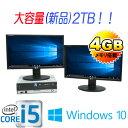 中古パソコン 富士通 ESPRIMO D581 /Core i5 2400(3.1GHz) /メモリ4GB /DVDマルチ /HDD(新品)2TB /Windows10 Home 64Bit /デュアルモニタ22型ワイド液晶 2画面 /0717DR/中古
