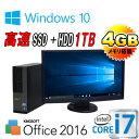 中古パソコン 正規OS Windows10 Home 64bit 23型フルHDワイド液晶 Core i7(3.4Ghz) 爆速新品SSD120GB+HDD1TB メモリ4GB DVDマルチ KingSoft Office2016 最新版 DELL 990SF /1179SR/中古