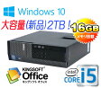 中古パソコン DELL 990SF Core i5 2400 3.1Ghz大容量メモリ16GB HDD2TB 新品DVDマルチ KingSoft Office 最新版 Windows10 Home 64bit MRR /1183AR/中古