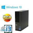 中古パソコン デスクトップ DELL Optiplex 7010SF Core i3 3220 3.3GHz メモリ8GB HDD250GB DVDマルチ Windows10 Home 64bit MAR 0333AR USB3.0対応 中古