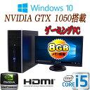 中古パソコン 正規OS Windows10 Home 64bit/Geforce GTX1050-2GB 大画面フルHD対応23型ワイドモニタ HDD新品2TB メモリ8GB Core i5 347..
