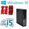 中古パソコン 正規OS Windows10 Home 64bit 爆速新品SSD120GB Core i5(3.1Ghz) メモリ4GB DVDマルチドライブ DELL 790SF /0261AR-3 /中古