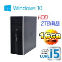 中古パソコン デスクトップ HP 8300MT Core i5 3470 3.2G メモリ16GB HDD新品2TB DVDマルチ Windows10 Pro 64bit(正規OS MAR) 1233AR USB3.0対応 中古