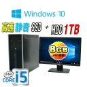 中古パソコン デスクトップ HP 8300 MT 22型ワイド液晶 ディスプレイ Core i5 3470 3.2GHz メモリ8GB SSD新品120GB HDD1TB DVDマルチ Windows10 Pro 64bit(正規OS MAR) 1237SR USB3.0対応 /中古