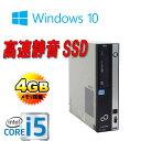 中古パソコン 富士通 ESPRIMO D751 Core i5 2400 3.1GHz メモリ4GB DVDマルチ 高速新品SSD240GB Windows10 Home 64Bit /1276AR /中古