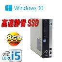 中古パソコン 富士通 ESPRIMO D751 Core i5 2400 3.1GHz メモリ8GB DVDマルチ 高速新品SSD240GB Windows10 Home 64Bit /1277AR /中古