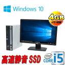 中古パソコン 富士通 ESPRIMO D751 Core i5 2400 3.1GHz メモリ4GB DVDマルチ SSD(新品) 240GB Windows10 Home 64Bit 22型ワイド液晶 /1278SR /中古