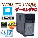 中古パソコン ゲ−ミングPC DELL 9010MT Core i7 3770 3.4GHzメモリ大容量16GB HDD新品2TB GeforceGTX1050 DVDRWマルチ Windows10