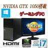 中古パソコン ゲ−ミングPC DELL 9010MT Core i7 3770 3.4GHzメモリ大容量16GB HDD新品1TB GeforceGTX1050 DVDRWマルチ Windows10 Home 64bit MRR22型ワイド液晶/0799XR/中古