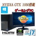 中古パソコン ゲ-ミングPC DELL 9010MT Core i7 3770 3.4GHzメモリ大容量16GB HDD新品1TB GeforceGTX1050 DVDRWマルチ Windows10 Home 64bit MRR24型ワイド液晶 フルHD対応 /0815XR/中古