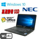 中古パソコン NEC VersaPro VK17E /15.6型 /正規OS Windows10 Home 64bit /メモリ4GB /SSD120GB(新品) /Celeron B720(1.7GHz) /DVD-ROM /無線LAN /KingSoft OFFICE(1264NR)中古ノートパソコン /中古