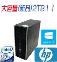 中古パソコン HP 8000 MT /Core2 Quad Q9650(3Ghz) /メモリ4GB /HDD新品2TB /DVDマルチ /Windows10Home 64bit/(0978AR)/中古
