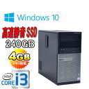 中古パソコン デスクトップパソコン 正規OS Windows10 64bit DELL 790MT Core i3-2100(3.1Ghz) メモリ4GB SSD新品240GB DVD-ROM /1312AR/中古