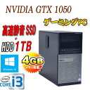 中古パソコン ゲーミングPC 正規OS Windows10Home 64bit DELL 790MT Core i3-2100(3.1Ghz) メモリ4GB SSD新品120GB+HDD1TB DVD-ROM GeForce GTX1050(2GB) /1314XR/中古
