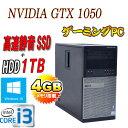中古パソコン ゲーミングPC 正規OS Windows10Home 64bit DELL 790MT Core i3-2100(3.1Ghz) メモリ4GB SSD新品120GB+HDD1TB DVD-ROM GeForce GTX1050(2GB) /1314XR/中古