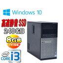 中古パソコン デスクトップパソコン 正規OS Windows10 64bit DELL 790MT Core i3-2100(3.1Ghz) メモリ8GB SSD新品240GB DVD-ROM /1316AR/中古
