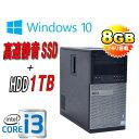 中古パソコン デスクトップパソコン 正規OS Windows10 64bit DELL 790MT Core i3-2100(3.1Ghz) メモリ8GB SSD新品120GB+HDD1TB DVD-ROM /1317AR/中古