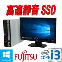 中古パソコン 富士通 ESPRIMO D581 /Core i3-2100(3.1GHz) /メモリ4GB /DVD-ROM /SSD(新品)120GB /Windows10 Home 64Bit(正規OS MRR) /20型ワイド液晶 /1305SRR /中古