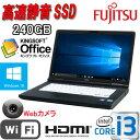 正規OS Windows10 Home 64bit LIFEBOOK A572 富士通 15.6型HD HDMI Corei3-3110M(2.4GB) メモリ4GB 爆速SSD256GB(新品) DVD-ROM WPS Office付き 無線LAN Webカメラ 1339nR 中古 ノートパソコン ノートPC