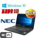 中古ノートパソコン(1268NR) NEC VersaPro VK17E 中古ノートPC